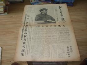 红色造反报 1967年2月4日 4版全