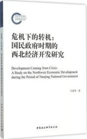现货正版 危机下的转机:国民政府时期的西北经济开发研究  王荣华  中国社会科学