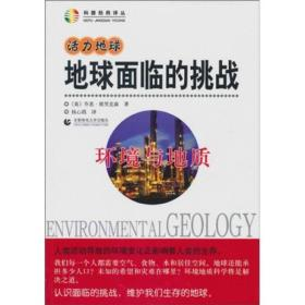 活力地球、地球面临的挑战:环境与地质