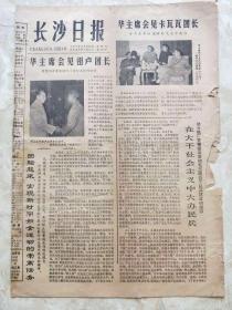 原版报纸:长沙日报1978年9月29日 华主席会见祖卢团长