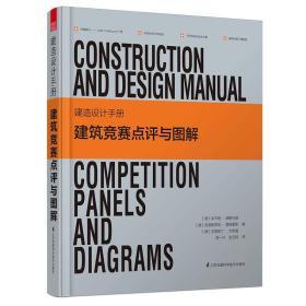 正版ms-9787553762135-建造设计手册——建筑竞赛点评与图解