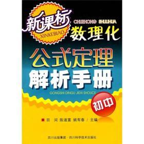 新课标初中数理化公式定理解析手册
