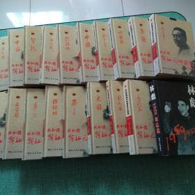 共和国领袖、元帅、将军交往实录 带林彪1959年以后(全19本合售 )林彪、毛泽东、刘少奇、叶剑英、周恩来、陈毅、邓小平、大将、刘伯承、上将、朱德、任弼时、罗荣桓、中将上、中将下、贺龙、徐向前、彭德怀〈重7斤〉