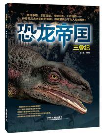 恐龙帝国   三叠记