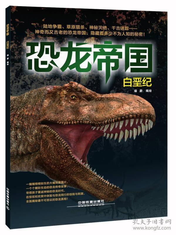 恐龙帝国 白垩记