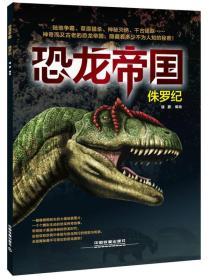 恐龙帝国 侏罗记