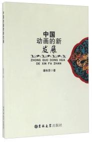 中国动画的新发展/c