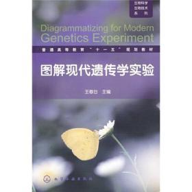 生物科学生物技术系列:图解现代遗传学实验