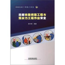 图解铁路工程施工安全:图解铁路钢筋工程与预应力工程作业安全