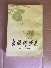 玄圃论学集:熊十力生平与学术 一版一印 仅印2500册sng3