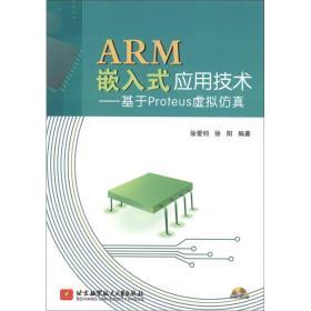 ARM嵌入式应用技术:基于Proteus虚拟仿真
