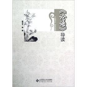 论语 导读 熊泽文 北京师范大学出版社 9787303147168