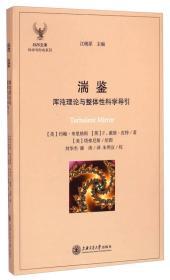 湍鉴:浑沌理论与整体性科学导引