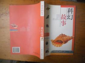 科幻故事:中国少儿科普50年精品文库