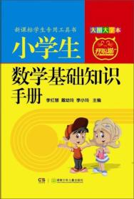 小学生数学基础知识手册:大图大字本