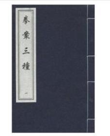 拳案三种(16开线装 全一函一册 木板刷印)《义和拳教门源流考》《庚子奉禁义和拳汇录》《拳案杂存》  ws