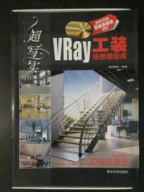 超写实:VRay工装场景模型库(全彩印刷,8张高容量DVD)