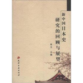 新中国日本史研究的回顾与展望