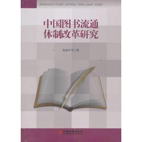 中国图书流通体制改革研究