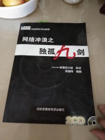网络冲浪之独孤九剑((有光盘2张)