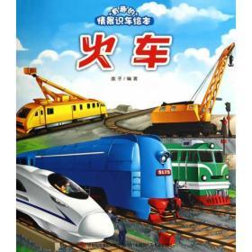 有趣的情景识车绘本·火车