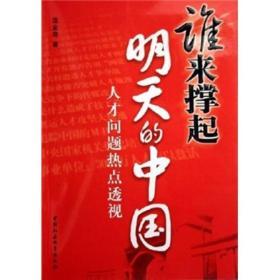 谁来撑起明天的中国-人才问题热点透视