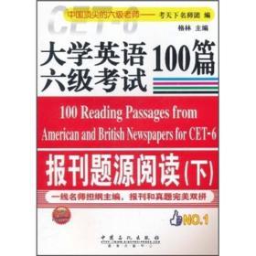 大学英语六级考试报刊题源阅读(下)100篇