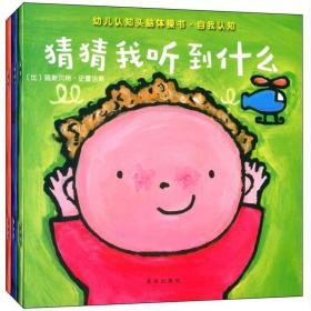 幼儿认知头脑体操书 自我认知