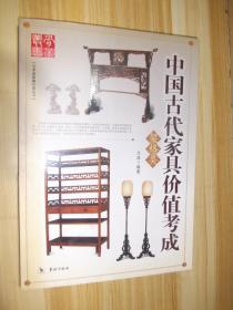 中国古代家具价值考成(架格类)