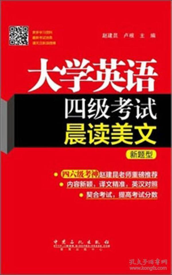 大学英语四级考试晨读美文  改革版