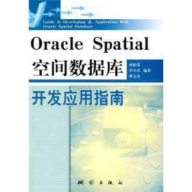 Oracle Spatial空间数据库开发应用指南