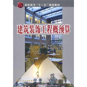 """高职高专""""十一五""""规划教材:建筑装饰工程概预算"""