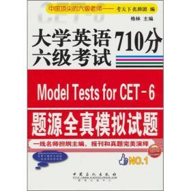 大学英语六级考试题源全真模拟试题