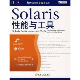 Solaris性能与工具 (美)麦克道格(McDougallR.)(美)莫若(MauroJ.)(美)格雷格(Gregg 机械工业出版社 2007年06月01日 9787111214038