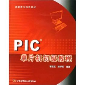 PIC单片机初级教程