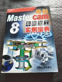 最新Mastercam 8车削加工实例宝典