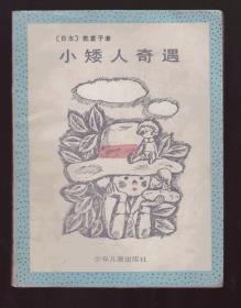 《小矮人奇遇》89年一版一印 插图本