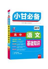 2019小甘必备 高中语文基础知识(D1)