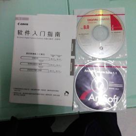 软件入门指南(附赠光盘)