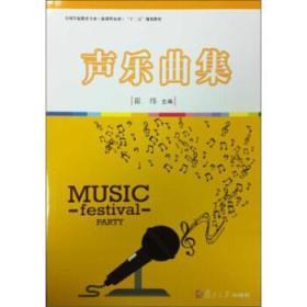 声乐曲集 崔纬 复旦大学出版社9787309115260
