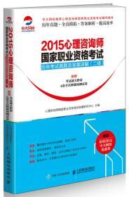 2015心理咨询师国家职业资格考试历年考试真题及答案详解:二级