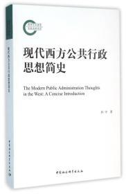 二手书八成新现代西方公共行政思想简史孙宇中国社会科学出版社9787516173091