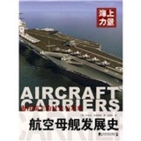 正版二手正版满29免邮 海上力量:航空母舰发展史 普雷斯顿;封面有水印有笔记