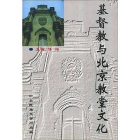 正版二手基督教与北京教堂文化9787810562737