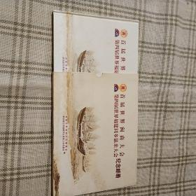 首届世界闽商大会 第四届世界福建同乡恳亲大会纪念邮册