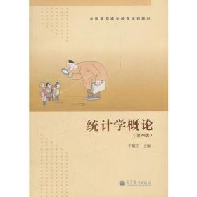 统计学概论(第4版全国高职高专教育规划教材) 卞毓宁 二手 高等教