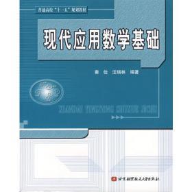"""现代应用数学基础——普通高校""""十一五""""规划教材"""