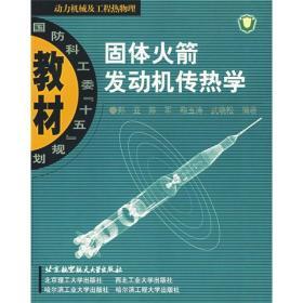 固体火箭发动机传热学(动力机械及工程热物理)