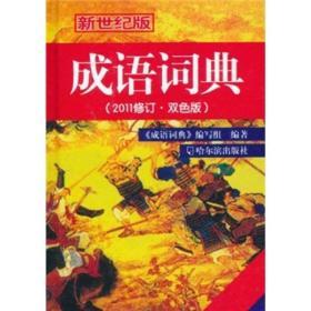 成语词典(2011年修订·双色版)(新世纪版)