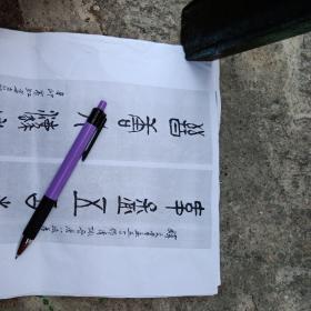 黄宾虹篆书:集古籍(复印,4A纸缩印)